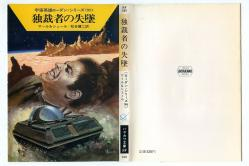 宇宙英雄ローダン・シリーズ 98 マール&シェール ハヤカワ文庫SF
