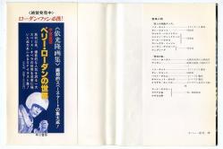 宇宙英雄ローダン・シリーズ 99 フォルツ&エーヴェルス ハヤカワ文庫SF