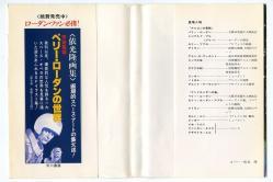 宇宙英雄ローダン・シリーズ 100 ブラント&シェール ハヤカワ文庫SF