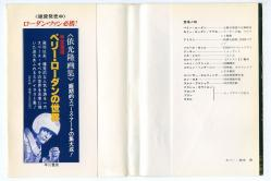 宇宙英雄ローダン・シリーズ 102 フォルツ&ブラント ハヤカワ文庫SF