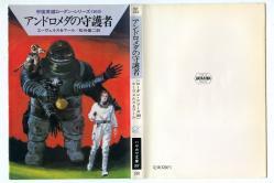 宇宙英雄ローダン・シリーズ 103 エーヴェルス&マール ハヤカワ文庫SF