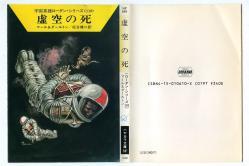 宇宙英雄ローダン・シリーズ 110 マール&ダールトン ハヤカワ文庫SF