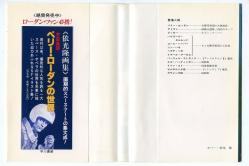 宇宙英雄ローダン・シリーズ 112 エーヴェルス&ダールトン ハヤカワ文庫SF