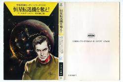 宇宙英雄ローダン・シリーズ 116 マール&ダールトン ハヤカワ文庫SF