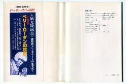 宇宙英雄ローダン・シリーズ 121 ウィリアム・フォルツ ハヤカワ文庫SF