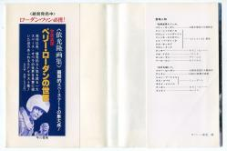 宇宙英雄ローダン・シリーズ 124 エーヴェルス&ダールトン ハヤカワ文庫SF