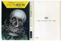 宇宙英雄ローダン・シリーズ 127 H・G・エーヴェルス ハヤカワ文庫SF