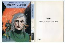 宇宙英雄ローダン・シリーズ 135 ダールトン&シェール ハヤカワ文庫SF