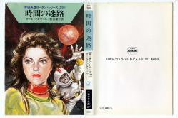 宇宙英雄ローダン・シリーズ 138 ダールトン&マール ハヤカワ文庫SF