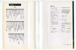 宇宙英雄ローダン・シリーズ 143 フォルツ&エーヴェルス ハヤカワ文庫SF