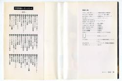 宇宙英雄ローダン・シリーズ 145 クラーク・ダールトン ハヤカワ文庫SF