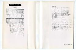 宇宙英雄ローダン・シリーズ 147 フォルツ&ダールトン ハヤカワ文庫SF