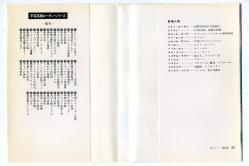 宇宙英雄ローダン・シリーズ 149 H・G・エーヴェルス ハヤカワ文庫SF