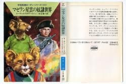 宇宙英雄ローダン・シリーズ 155 エーヴェルス&ダールトン ハヤカワ文庫SF