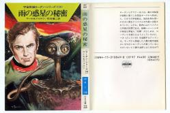 宇宙英雄ローダン・シリーズ 156 マール&フォルツ ハヤカワ文庫SF