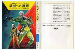 宇宙英雄ローダン・シリーズ 158 エーヴェルス&ダールトン ハヤカワ文庫SF