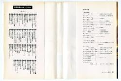 宇宙英雄ローダン・シリーズ 165 エーヴェルス&フォルツ ハヤカワ文庫SF
