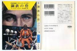 宇宙英雄ローダン・シリーズ 169 ウィリアム・フォルツ ハヤカワ文庫SF