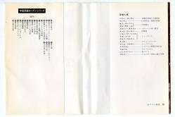 宇宙英雄ローダン・シリーズ 170 H・G・エーヴェルス ハヤカワ文庫SF