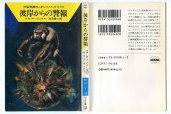 宇宙英雄ローダン・シリーズ 173 H・G・エーヴェルス ハヤカワ文庫SF