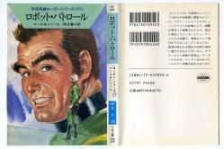 宇宙英雄ローダン・シリーズ 175 マール&シェール ハヤカワ文庫SF