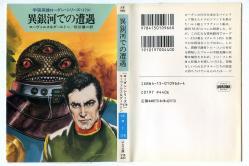 宇宙英雄ローダン・シリーズ 179 エーヴェルス&ダールトン ハヤカワ文庫SF