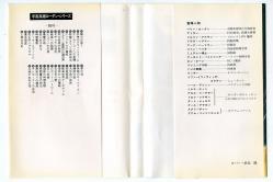 宇宙英雄ローダン・シリーズ 181 ダールトン&フォルツ ハヤカワ文庫SF