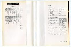 宇宙英雄ローダン・シリーズ 185 クナイフェル&フォルツ ハヤカワ文庫SF