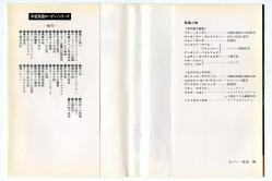 宇宙英雄ローダン・シリーズ 187 クナイフェル&エーヴェルス ハヤカワ文庫SF