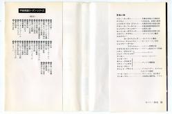 宇宙英雄ローダン・シリーズ 188 エーヴェルス&ダールトン ハヤカワ文庫SF