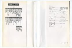 宇宙英雄ローダン・シリーズ 189 ウィリアム・フォルツ ハヤカワ文庫SF
