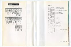 宇宙英雄ローダン・シリーズ 190 マール&ダールトン ハヤカワ文庫SF