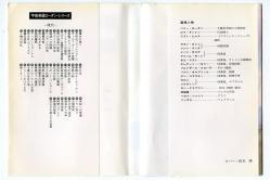 宇宙英雄ローダン・シリーズ 192 ダールトン&エーヴェルス ハヤカワ文庫SF