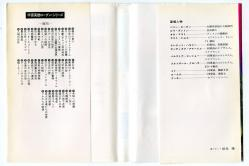 宇宙英雄ローダン・シリーズ 193 クナイフェル&フォルツ ハヤカワ文庫SF