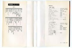 宇宙英雄ローダン・シリーズ 197 クナイフェル&フォルツ ハヤカワ文庫SF