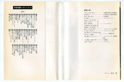 宇宙英雄ローダン・シリーズ 198 マール&ダールトン ハヤカワ文庫SF