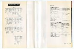 宇宙英雄ローダン・シリーズ 208 ダールトン&エーヴェルス ハヤカワ文庫SF