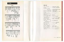 宇宙英雄ローダン・シリーズ 216 エーヴェルス&フォルツ ハヤカワ文庫SF