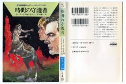 宇宙英雄ローダン・シリーズ 219 エーヴェルス&フォルツ ハヤカワ文庫SF