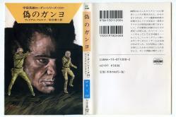 宇宙英雄ローダン・シリーズ 232 ウィリアム・フォルツ ハヤカワ文庫SF
