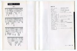 宇宙英雄ローダン・シリーズ 230 ハンス・クナイフェル ハヤカワ文庫SF