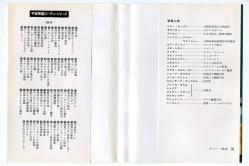 宇宙英雄ローダン・シリーズ 233 ハンス・クナイフェル ハヤカワ文庫SF