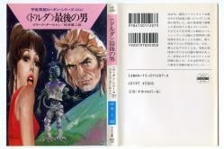 宇宙英雄ローダン・シリーズ 234 クラーク・ダールトン ハヤカワ文庫SF