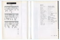 宇宙英雄ローダン・シリーズ 235 H・G・エーヴェルス ハヤカワ文庫SF