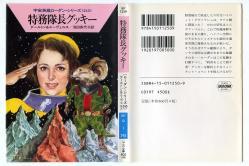 宇宙英雄ローダン・シリーズ 245 ダールトン&エーヴェルス ハヤカワ文庫SF