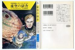 宇宙英雄ローダン・シリーズ 246 エーヴェルス&フォルツ ハヤカワ文庫SF