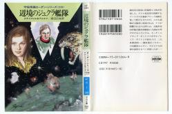 宇宙英雄ローダン・シリーズ 248 クナイフェル&フォルツ ハヤカワ文庫SF