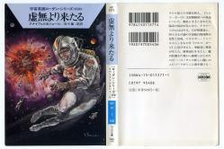 宇宙英雄ローダン・シリーズ 250 クナイフェル&シェール ハヤカワ文庫SF