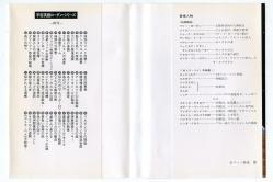 宇宙英雄ローダン・シリーズ 256 クナイフェル&ダールトン ハヤカワ文庫SF