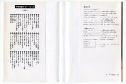 宇宙英雄ローダン・シリーズ 258 フォルツ&クナイフェル ハヤカワ文庫SF